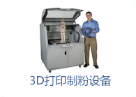 3D打印制粉设备