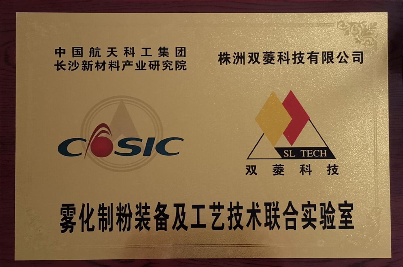 中国航天雾化制粉装备及工艺技术联合实验室挂牌